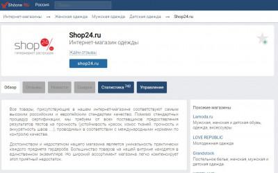 Shoone.ru