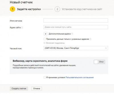 Новый счетчик в Яндекс Метрике
