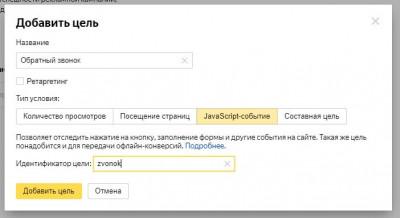 Добавить цель в Яндекс Метрике
