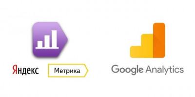 Google Analytics и Яндекс.Метрике