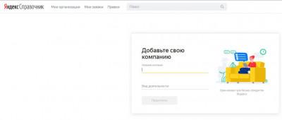 Добавить свою компанию в Яндекс Справочник