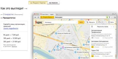 Платное размещение организации на Яндекс Картах