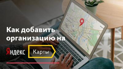 Как добавить организацию на Яндекс Карты