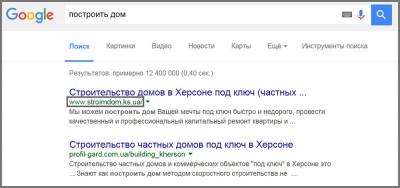 Выдача в google